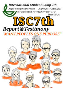 ISC7th レポート